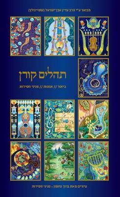Tehillim Nachson, Large by Koren Publishers