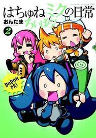 Hatsune Miku Presents: Hachune Miku's Everyday Vocaloid Paradise Vol. 2 by Ontama