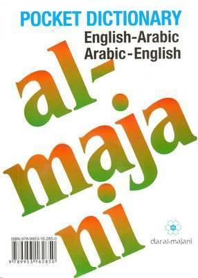 Al-Majani by Dar Al-Majani