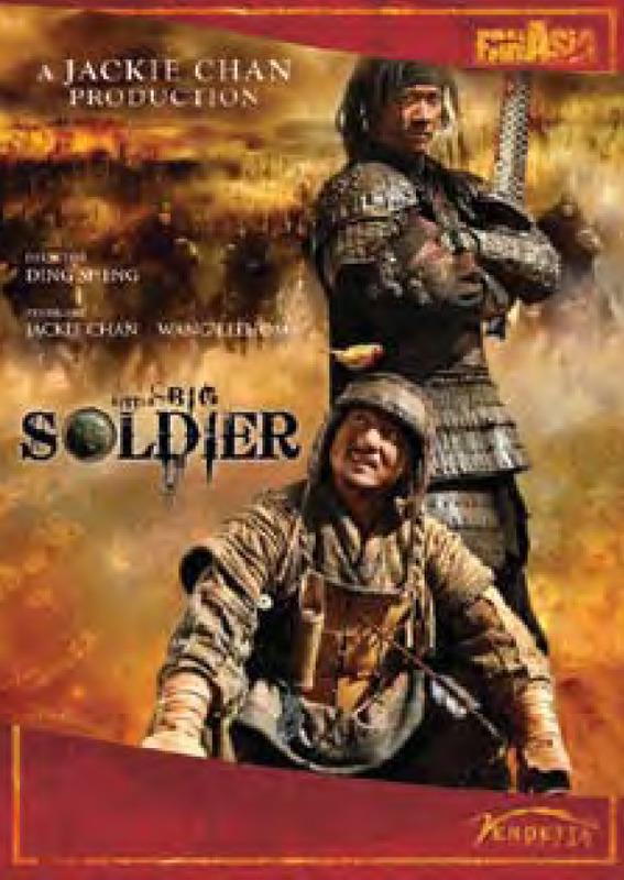 Little Big Soldier on DVD