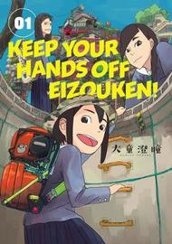 Keep Your Hands Off Eizouken! Volume 1 by Sumito Oowara