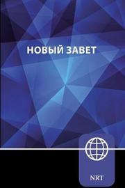 NRT, Russian New Testament, Paperback by Zondervan