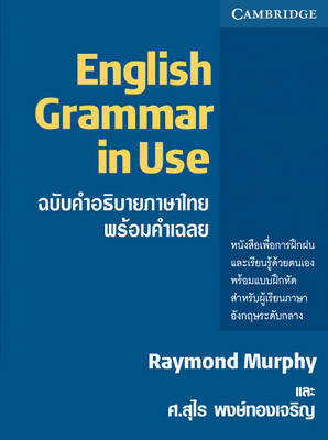 English Grammar in Use with Answers, Thai Edition by Raymond Murphy