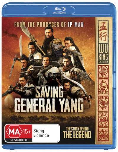Saving General Yang on Blu-ray image