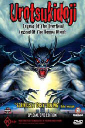 Urotsukidoji - Legend Of The Overfiend & Demon Womb on DVD
