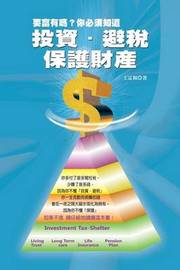 Investment, Tax, Shelter and Assets Protection by D D Wang