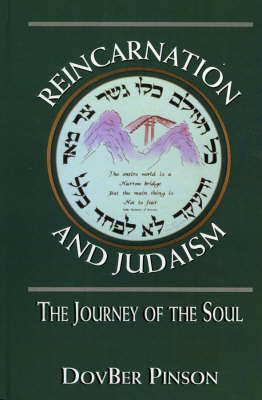 Reincarnation and Judaism by DovBer Pinson image
