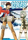 12 Beast: Vol. 5 by Okayado