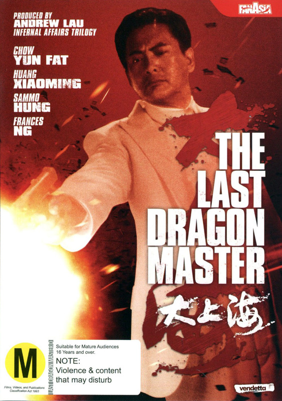The Last Dragon Master on DVD