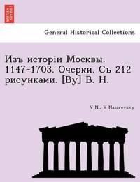 . 1147-1703. . 212 . [By] . . [I.E. by V. Nazarevsky.] by V N