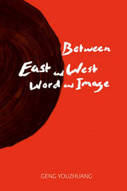 Between East and West/Word and Image by Geng Youzhuang