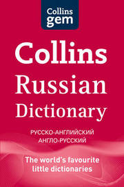 Collins Gem Russian Dictionary by Collins Dictionaries