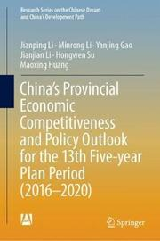 China's Provincial Economic Competitiveness and Policy Outlook for the 13th Five-year Plan Period (2016-2020) by Jianping Li