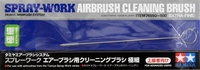 Tamiya: Airbrush Cleaning Brush - Extra Fine
