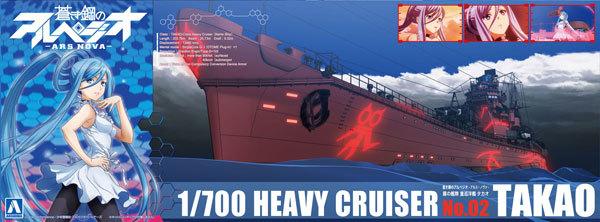 Arpeggio of Blue Steel: 1/700 Heavy Cruiser Takao - Model Set