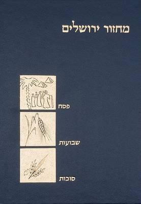 The Koren Classic Three Festivals Machzor
