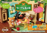 Rilakkuma: Little Forest House - Blind Box