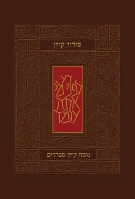 Koren Classic Siddur, Sepharadim, Pocket Size, Hebrew | Koren