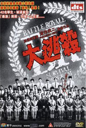 Battle Royale Collector's Edition on DVD