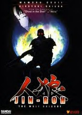 Jin-Roh: Wolves in Human Armour on DVD