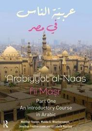 Arabiyyat al-Naas fii MaSr (Part One) by Munther Younes