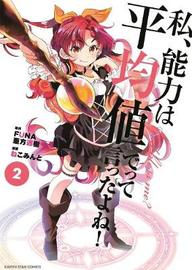 Didn't I Say to Make My Abilities Average in the Next Life?! (Manga) Vol. 2 by Funa