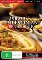 Planet Food: Israel and The Palestine Territories on DVD