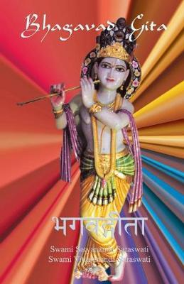 Bhagavad Gita by Swami Satyananda Saraswati image