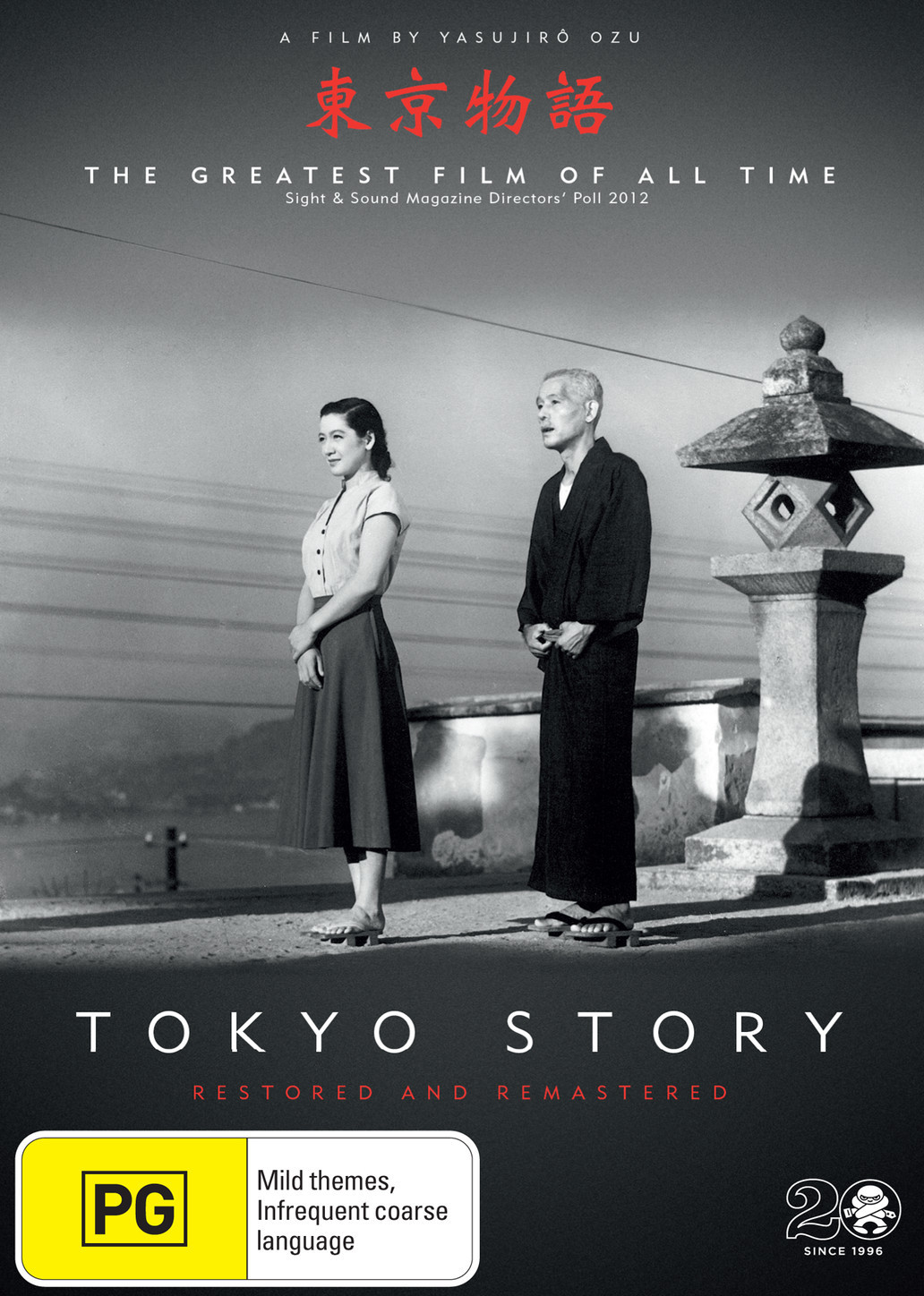 Tokyo Story: Restored And Remastered on DVD image