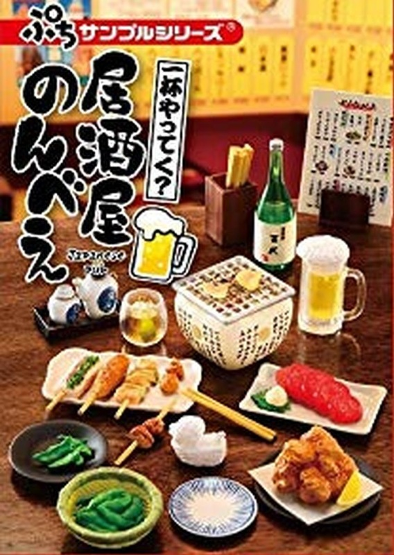Petit Sample: Ippai Yatteku? Izakaya Pub Style - Assorted Design