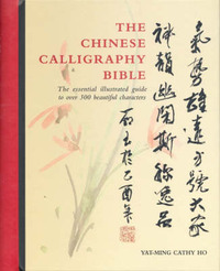 The Chinese Calligraphy Bible by Cathy Wu image