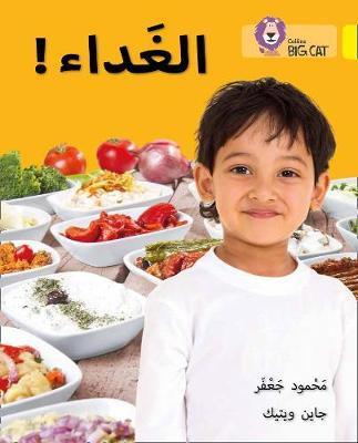 Dinner! by Mahmoud Gaafar