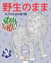 野生のまま4 - Stay Wild by Dar Beni Mezghana