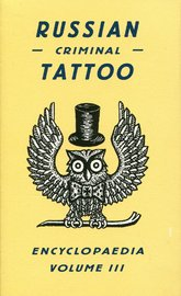 Russian Criminal Tattoo Encyclopaedia: v. 3 by Danzig Baldaev
