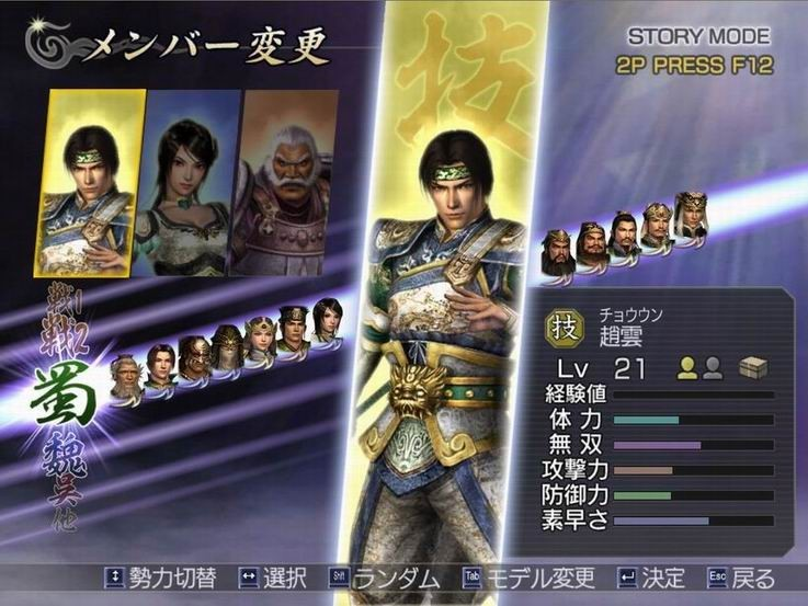 Warriors Orochi for PC Games image
