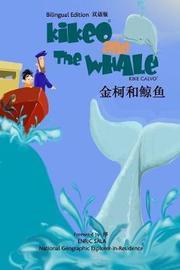 金柯和鲸鱼 Kikeo and The Whale A Dual Language Mandarin Book for Children ( Bilingual English - Chinese Edition ) by Kike Calvo