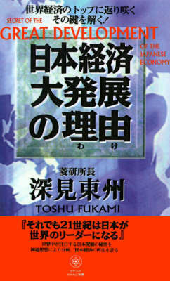 Secret of the Great Development of the Japanese Economy by Toshu Fukami image