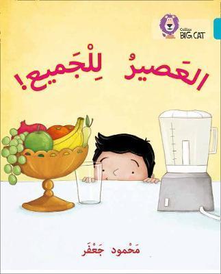 Juice for all by Mahmoud Gaafar
