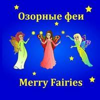 Merry Fairies - Bilingual Russian/English Spanish Folktale: Dual Language Book by Svetlana Bagdasaryan