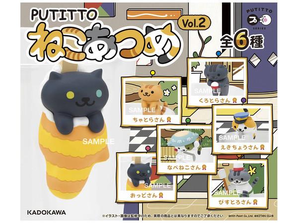 Neko Atsume: PUTITTO Vol. 2 - Mini-Figure (Blind Box) image