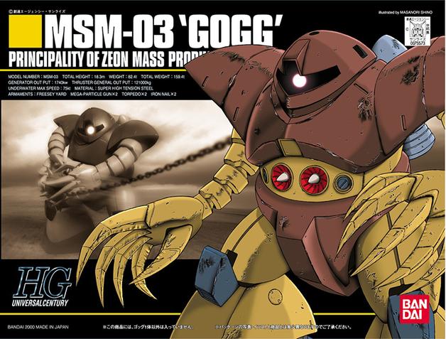HGUC 1/144 MSM-03 Gogg - Model Kit