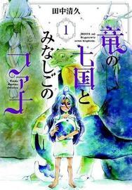 Juana and the Dragonewts Seven Kingdoms Vol. 1 by Kiyohisa Tanaka