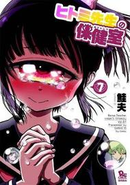 Nurse Hitomi's Monster Infirmary Vol. 7 by Shake-O