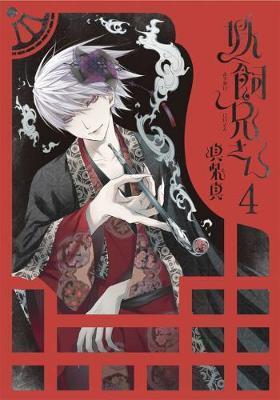 Yokai Rental Shop Vol. 4 by Shin Mashiba