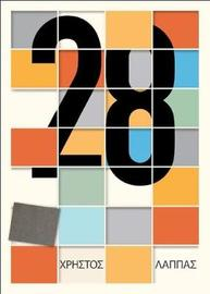 28 by Christopher Lappas image