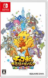 Chocobo's Mystery Dungeon Everybuddy! for Switch