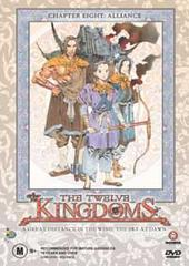 Twelve Kingdoms Vol 8 - Alliance on DVD