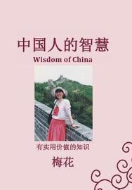 (wisdom of China) by Mei Hua