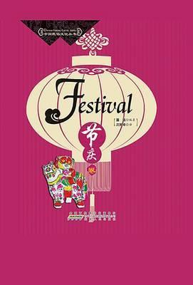 Festival by Jiqieng Juan