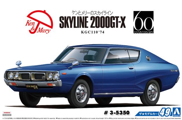Aoshima: 1/24 Nissan KGC110 Skyline (HT2000 GT-X '74) - Model Kit